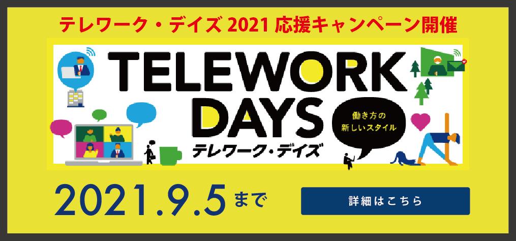 テレワーク・デイズ2021応援キャンペーン