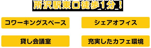 所沢駅東口徒歩1分