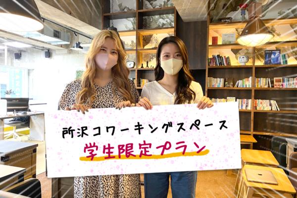 学生限定プラン『スチューデントメンバー』販売開始!